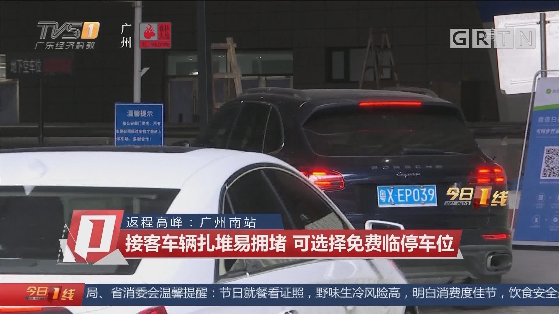 返程高峰:广州南站 接客车辆扎堆易拥堵 可选择免费临停车位