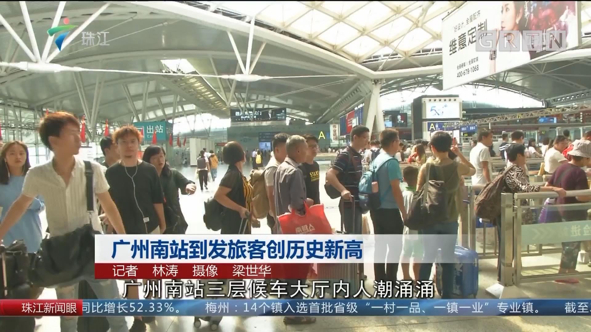 廣州南站到發旅客創歷史新高