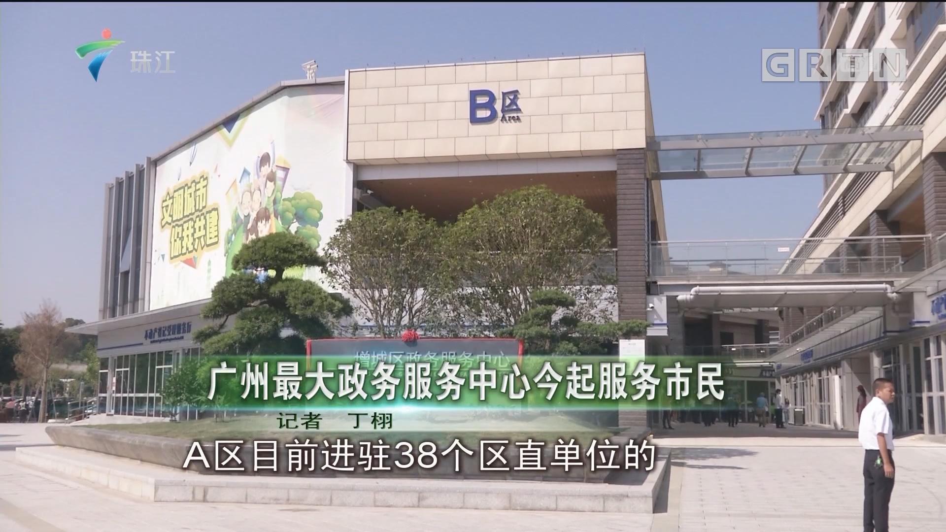 广州最大政务服务中心今起服务市民