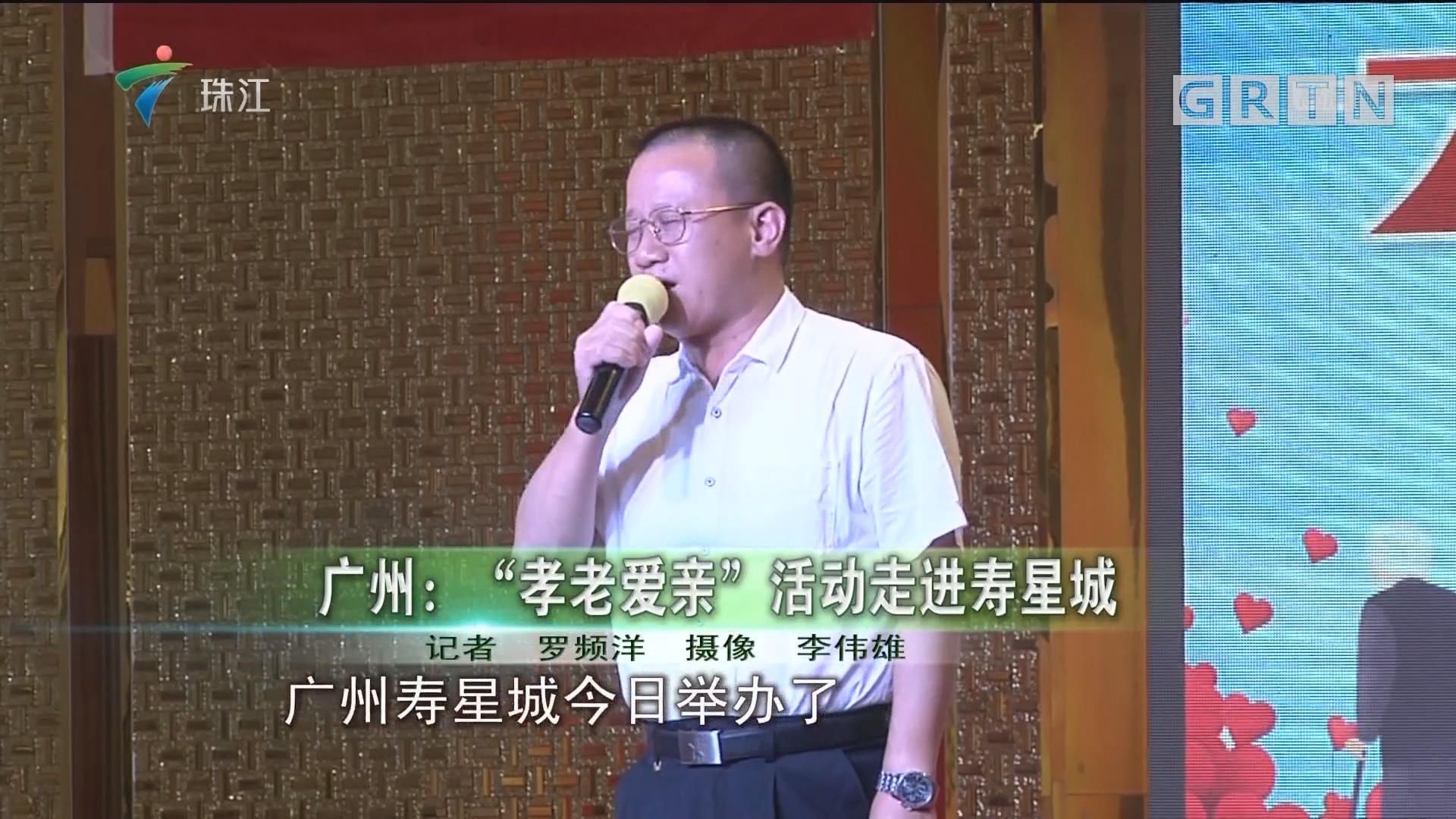 """广州:""""孝老爱亲""""活动走进寿星城"""