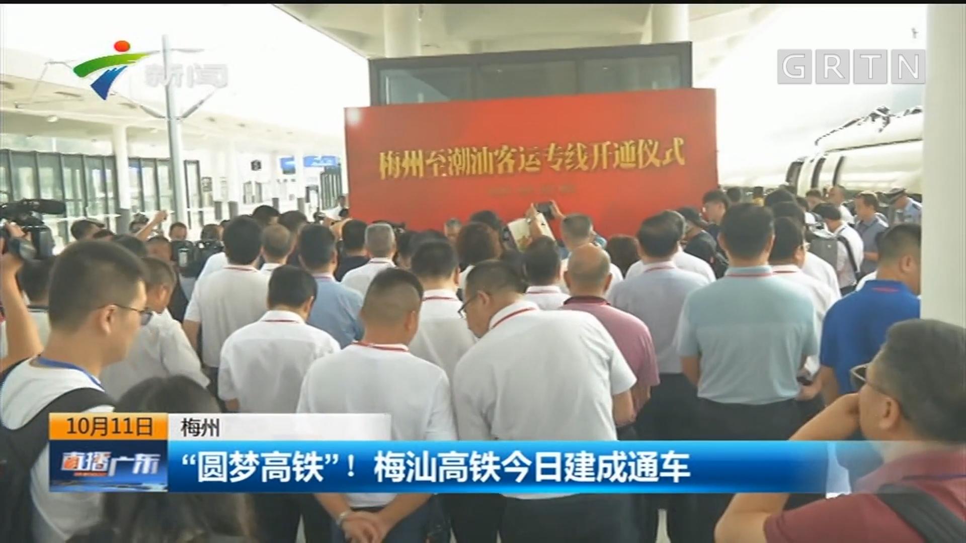 """梅州:""""圆梦高铁""""!梅汕高铁今日建成通车"""