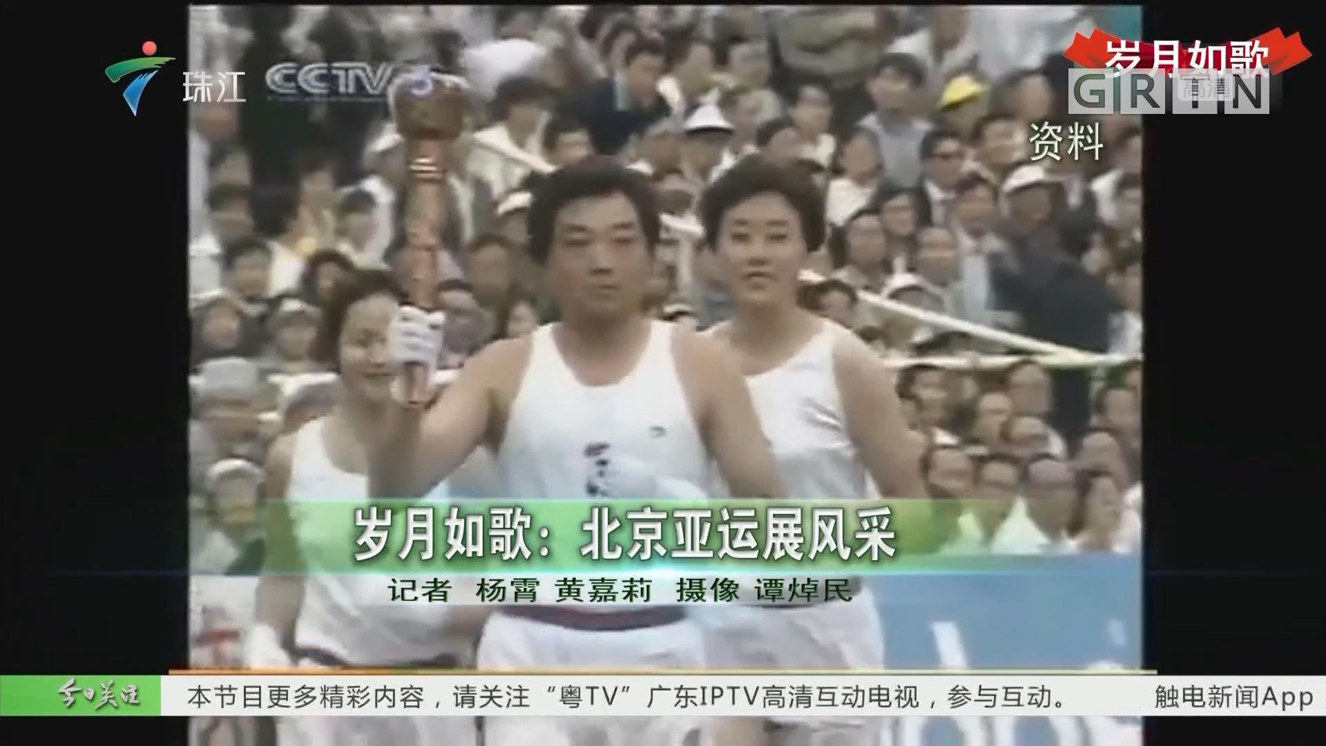 岁月如歌:北京亚运展风采