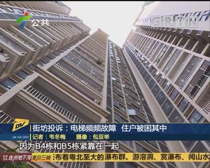 (DV现场)街坊投诉:电梯频频故障 住户被困其中