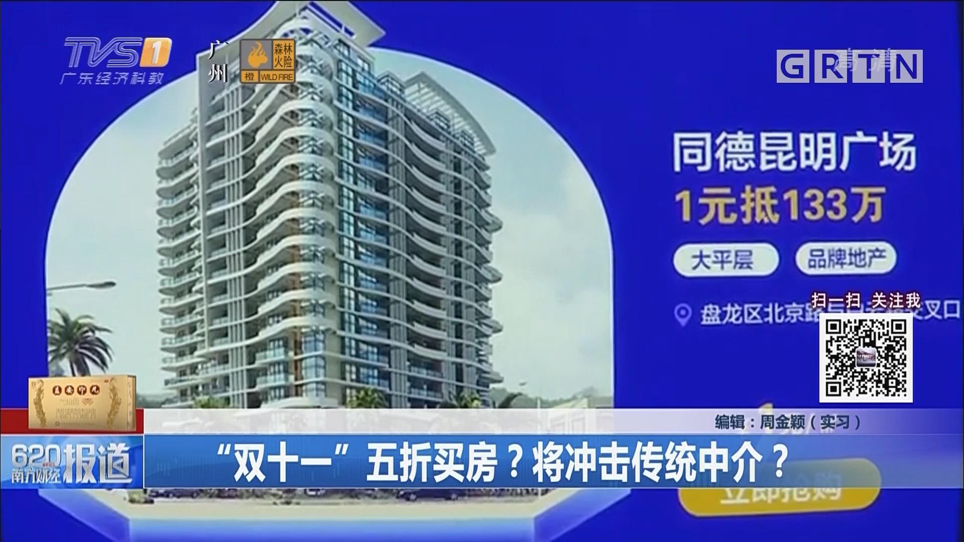 """""""双十一""""五折买房?将冲击传统中介?"""