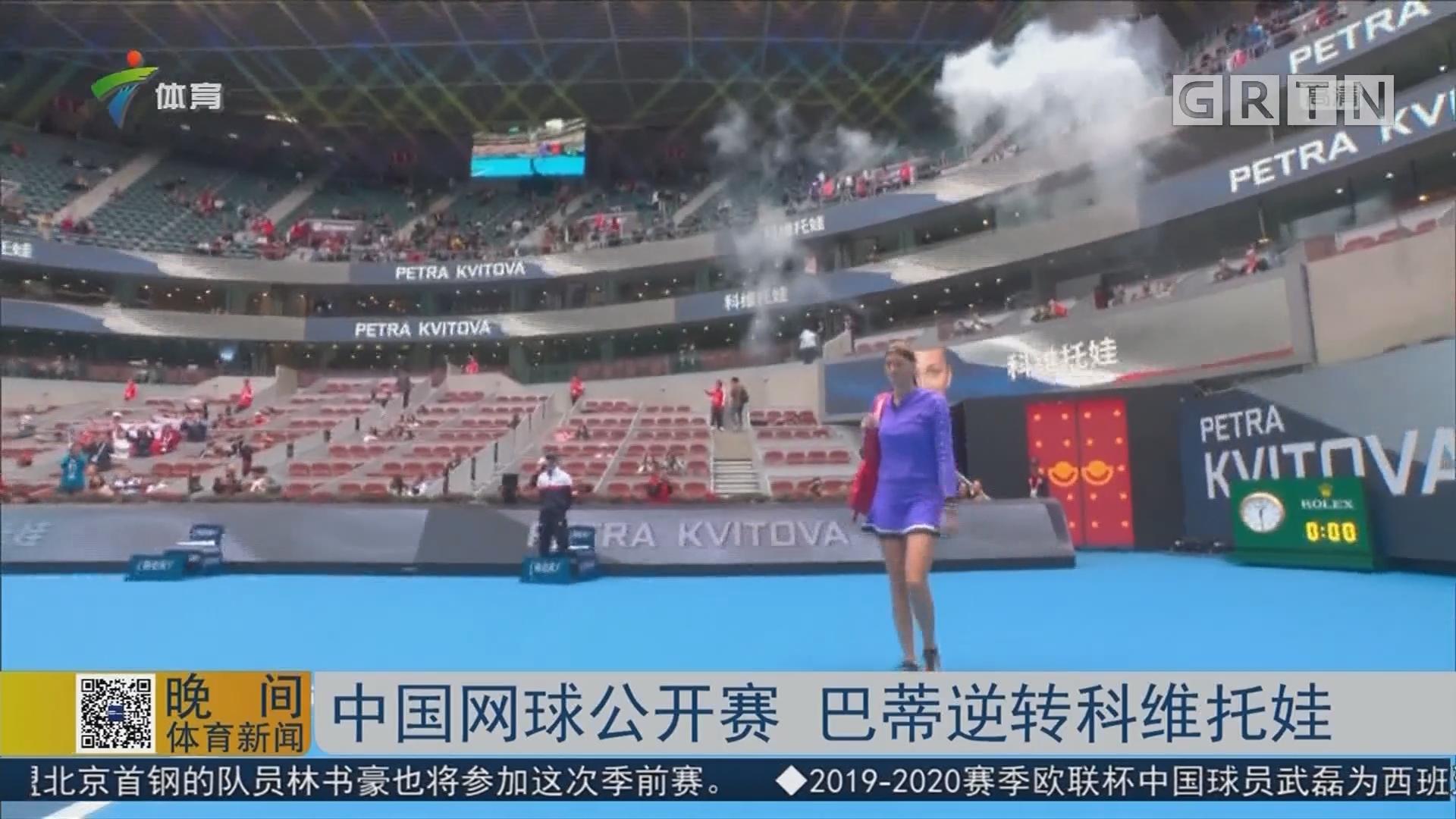中國網球公開賽 巴蒂逆轉科維托娃
