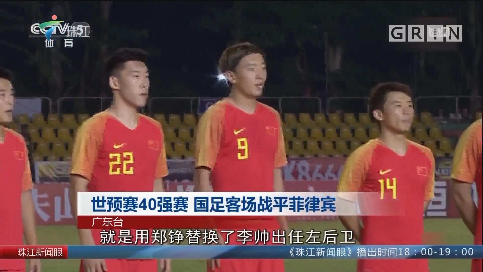 世预赛40强赛 国足客场战平菲律宾