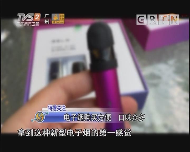 電子煙購買方便 口味眾多