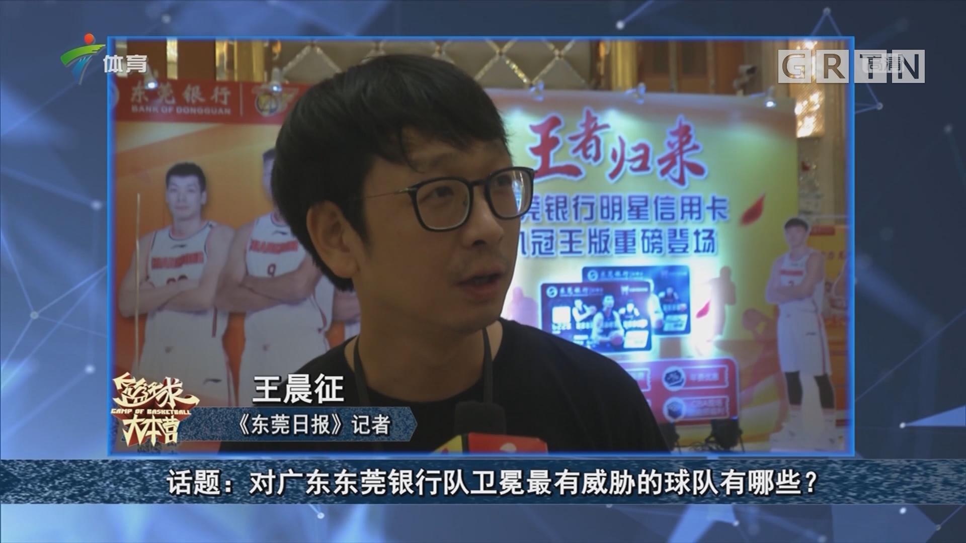 话题:对广东东莞银行队卫冕最有威胁的球队有哪些?