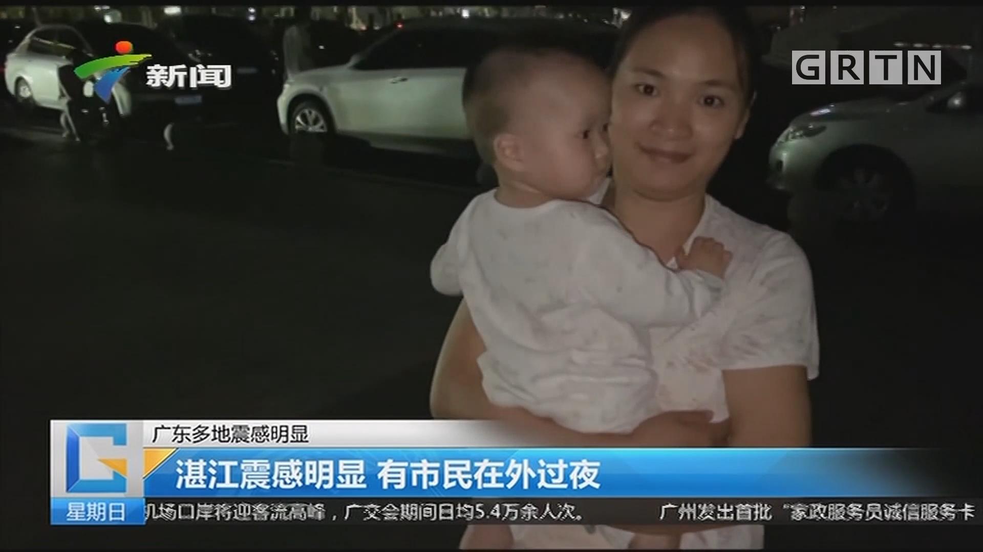 manbetx手机版 - 登陆多地震感明显:湛江震感明显 有市民在外过夜
