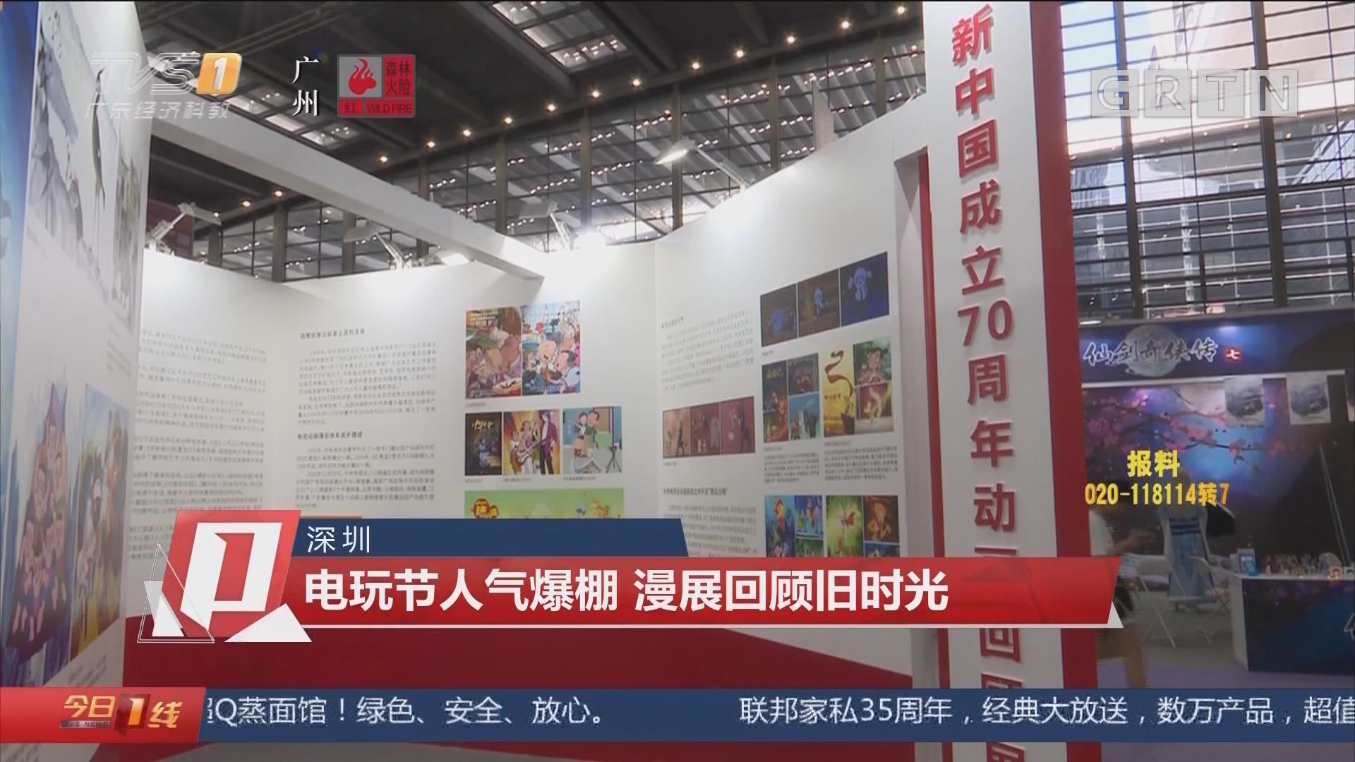深圳:电玩节人气爆棚 漫展回顾旧时光