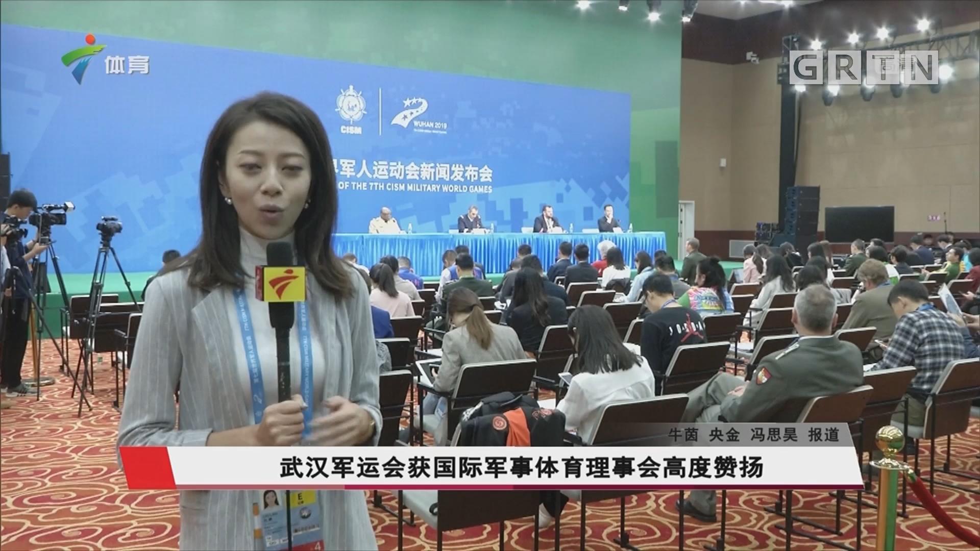 武汉军运会获国际军事体育理事会高度赞扬