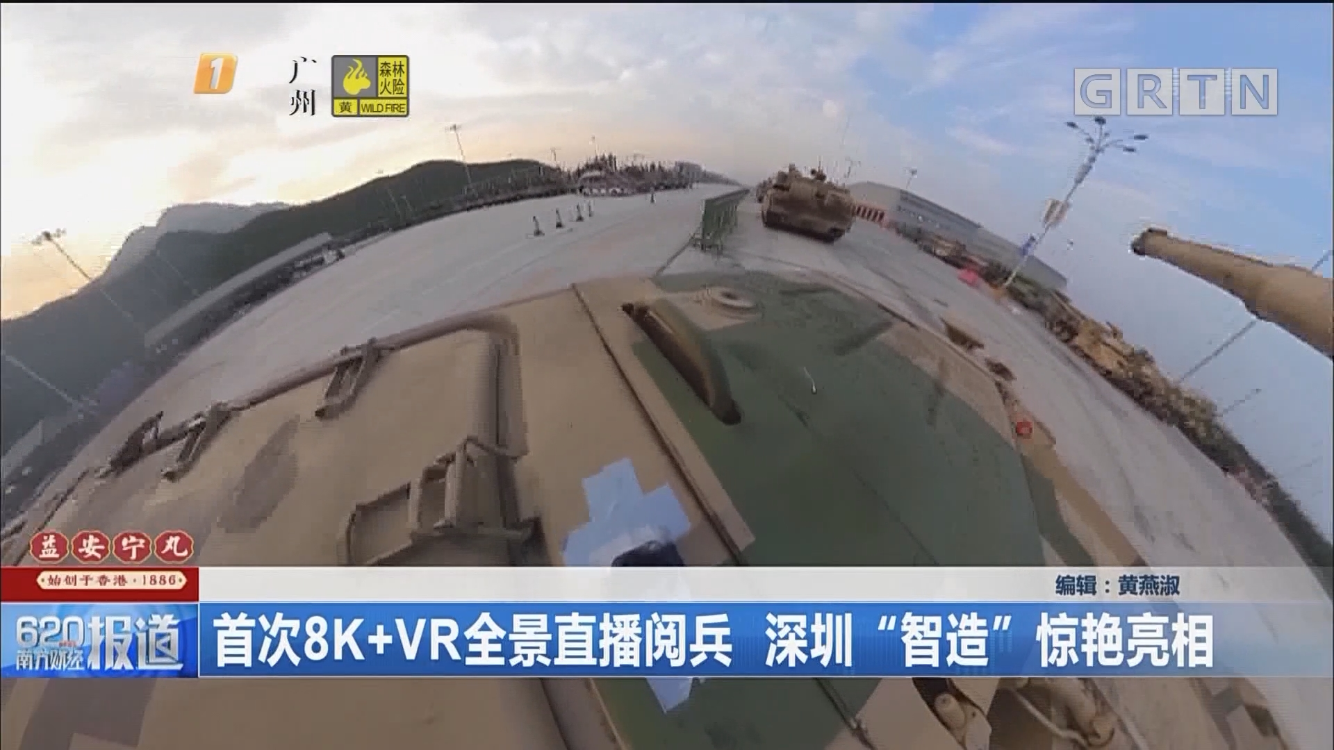 """首次8K+VR全景直播阅兵 深圳""""智造""""惊艳亮相"""