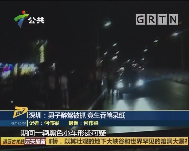 (DV现场)深圳:男子醉驾被抓 竟生吞笔录纸