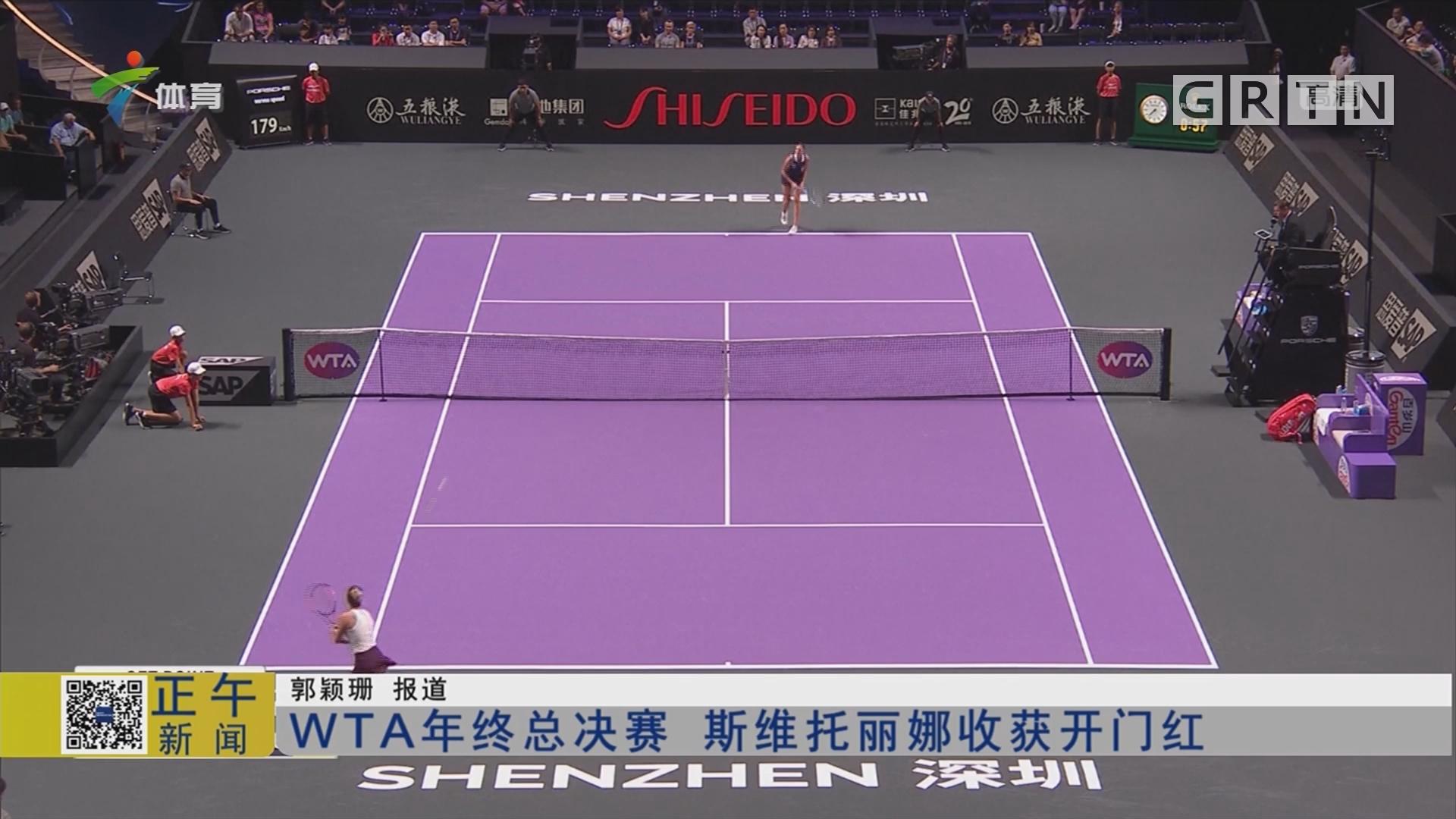 WTA年终总决赛 斯维托丽娜收获开门红