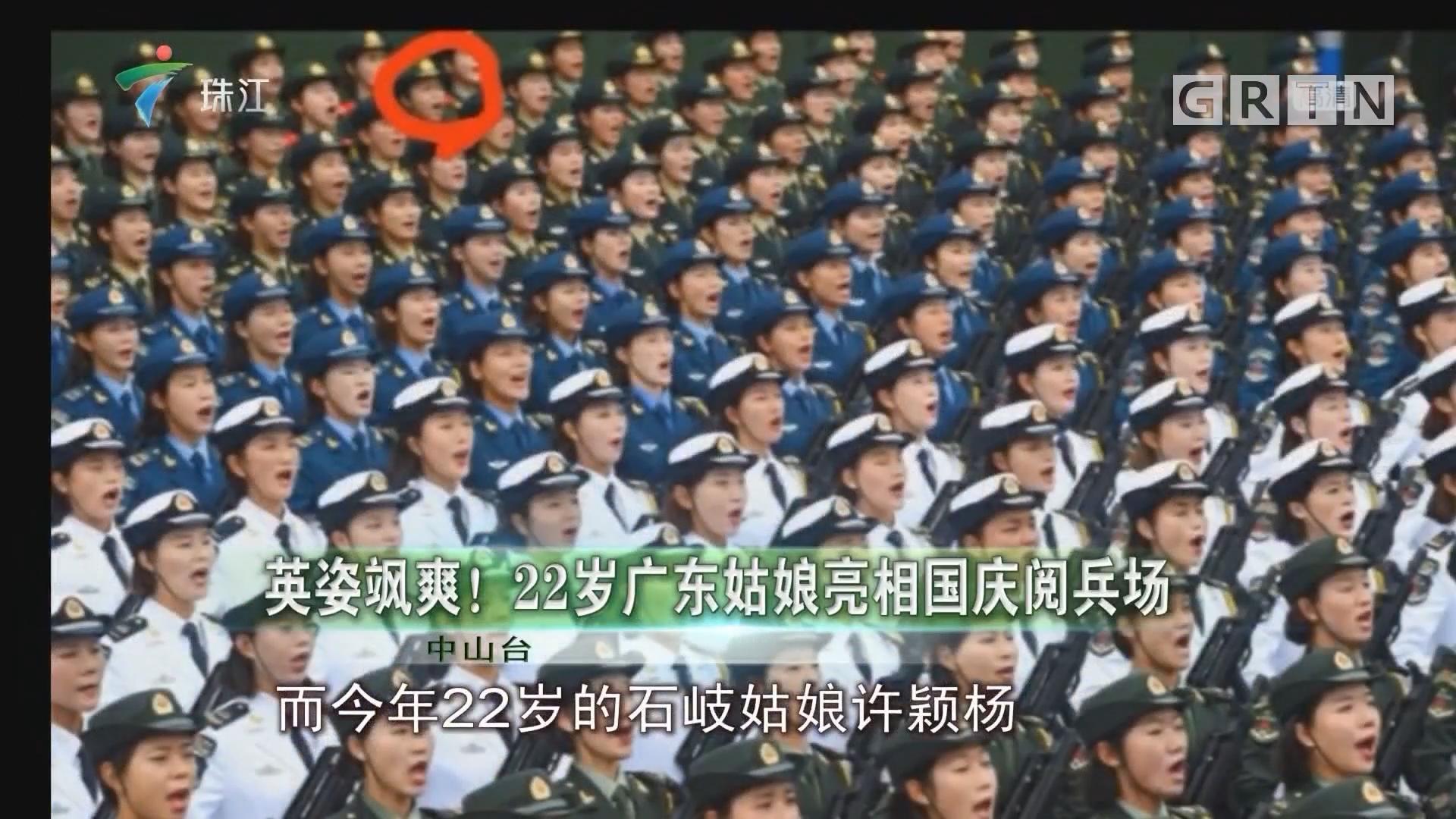 英姿飒爽!22岁广东姑娘亮相国庆阅兵场