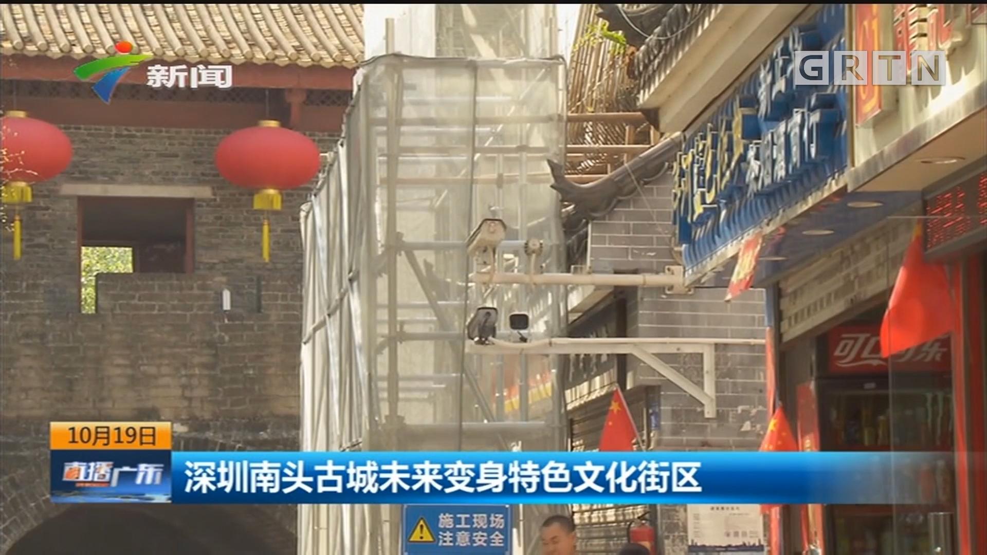 深圳南头古城未来变身特色文化街区
