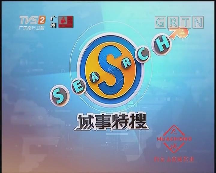 [2019-10-06]城事特搜:献声祖国:红歌对唱大比拼