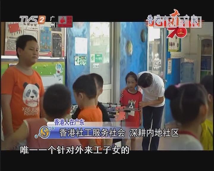 香港人在广东 香港社工服务社会 深耕内地社区