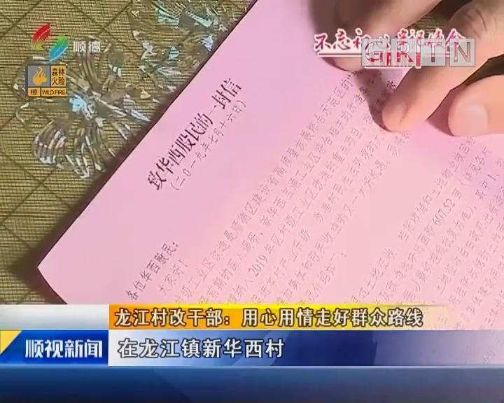 龙江村改干部:用心用情走好群众路线
