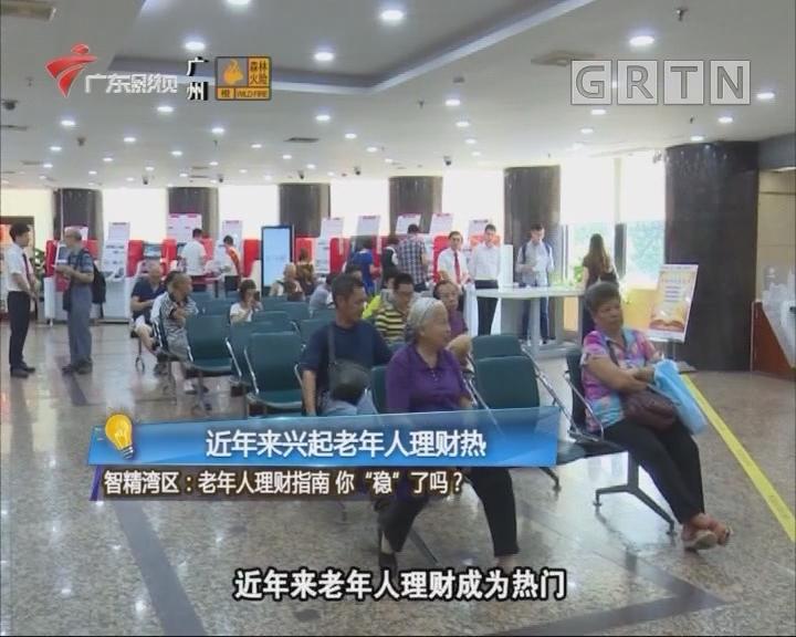 智精湾区:近年来兴起老年人理财热