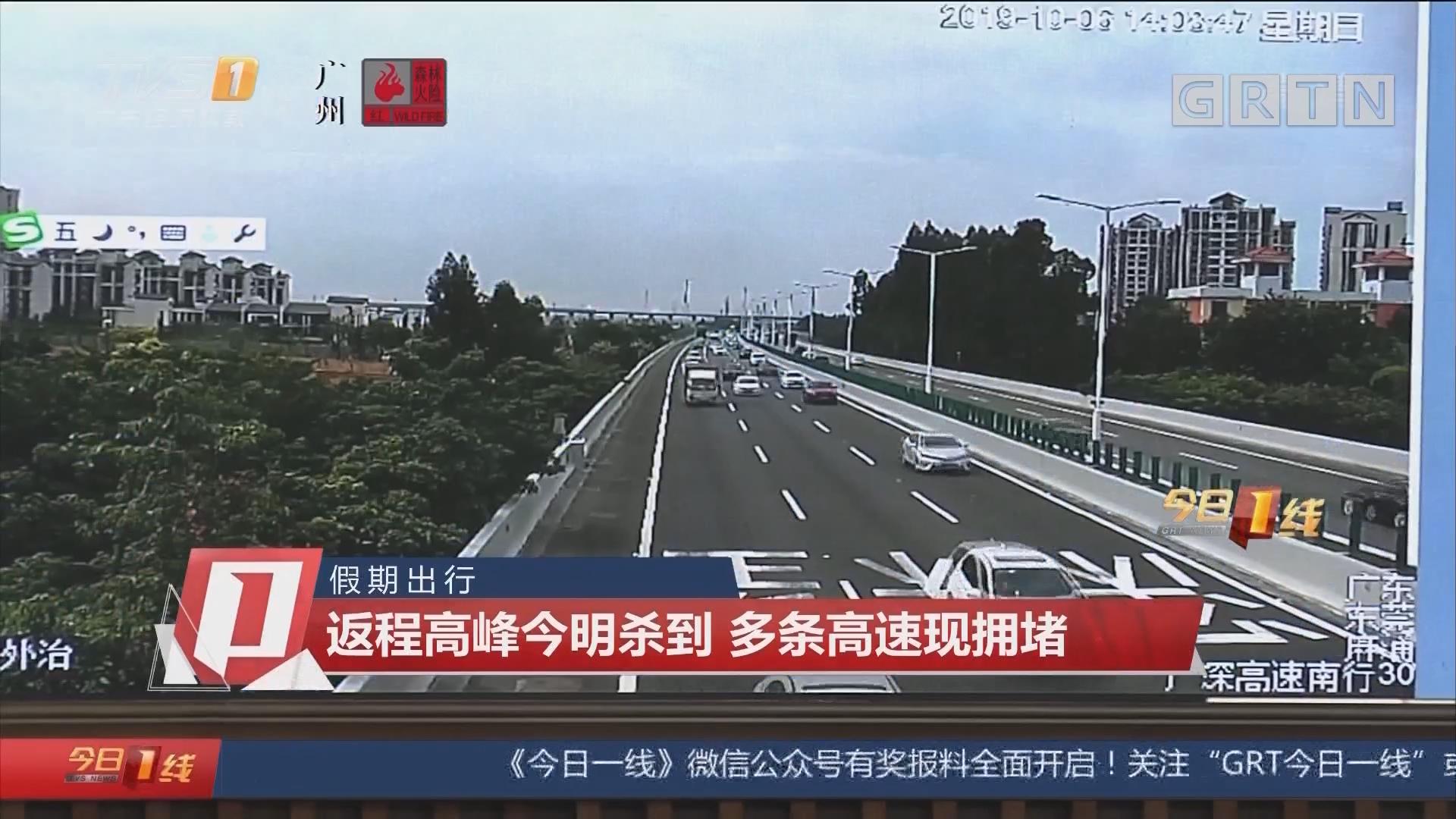 假期出行:返程高峰今明殺到 多條高速現擁堵