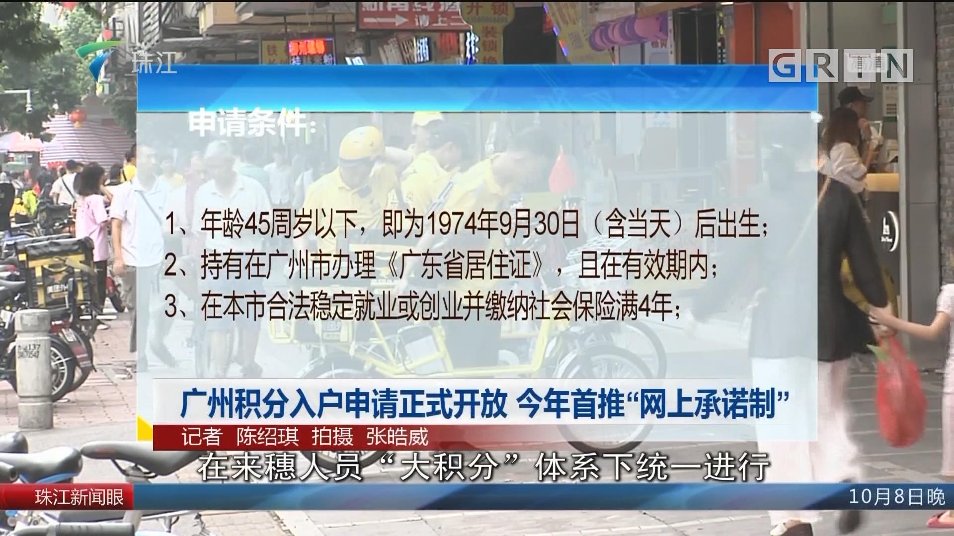 """广州积分入户申请正式开放 今年首推""""网上承诺制"""""""