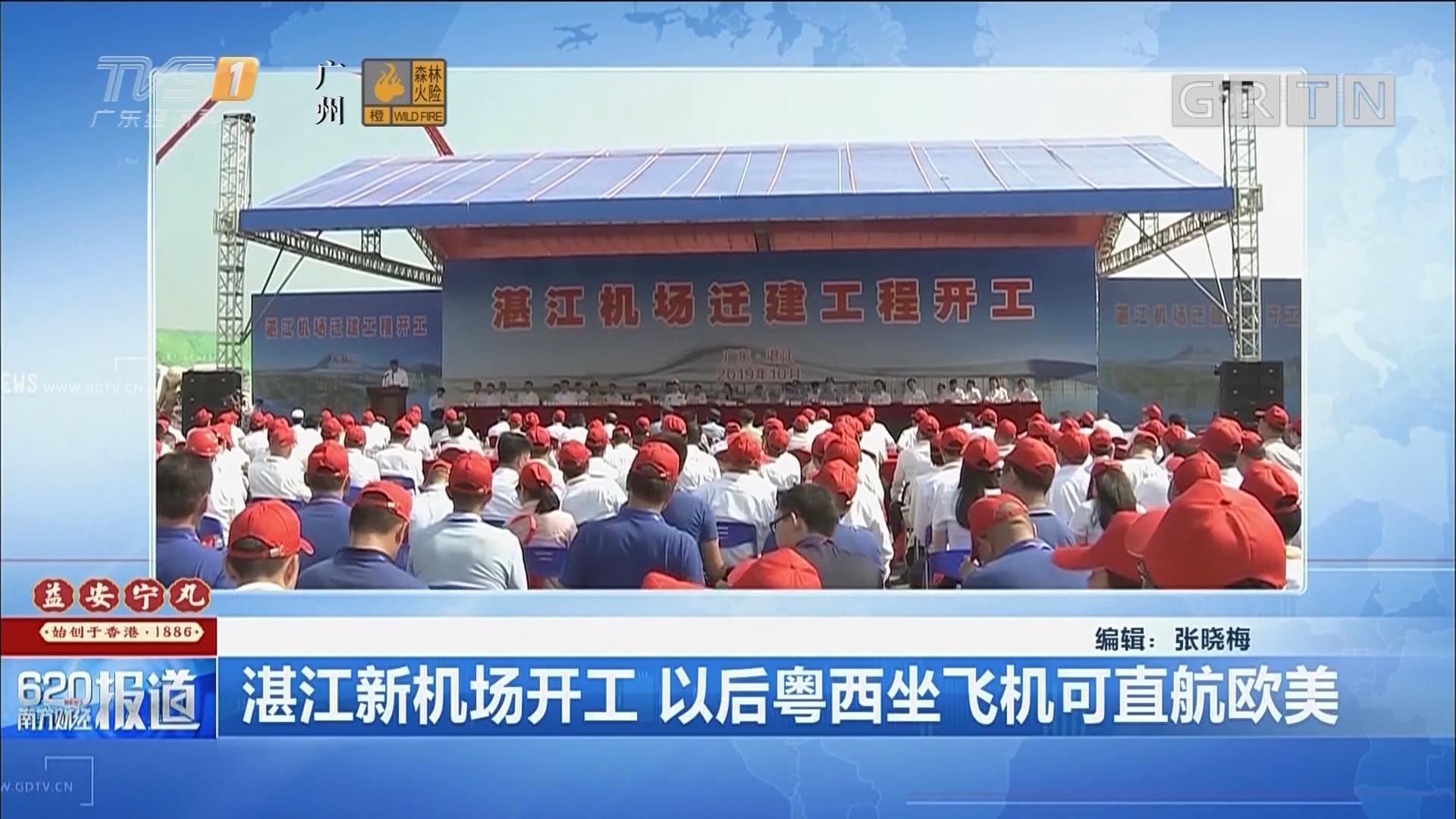 湛江新机场开工 以后粤西坐飞机可直航欧美