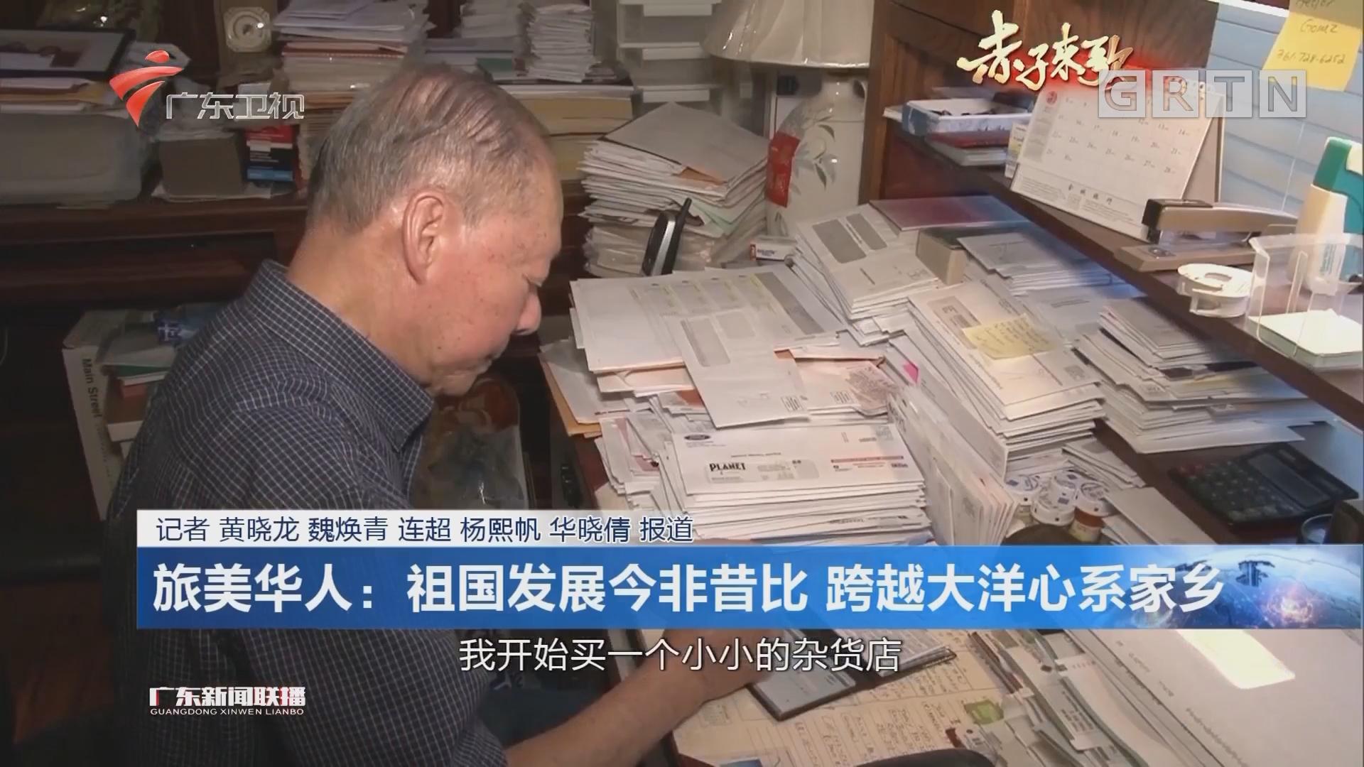 旅美华人:祖国发展今非昔比 跨越大洋心系家乡