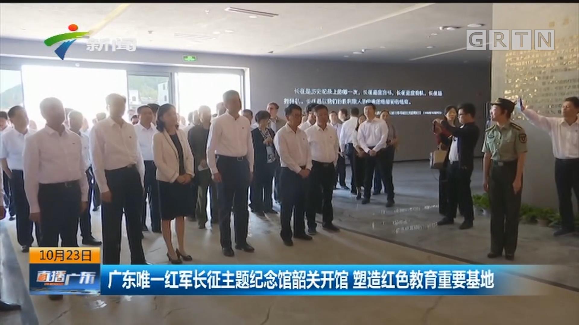 广东唯一红军长征主题纪念馆韶关开馆 塑造红色教育重要基地