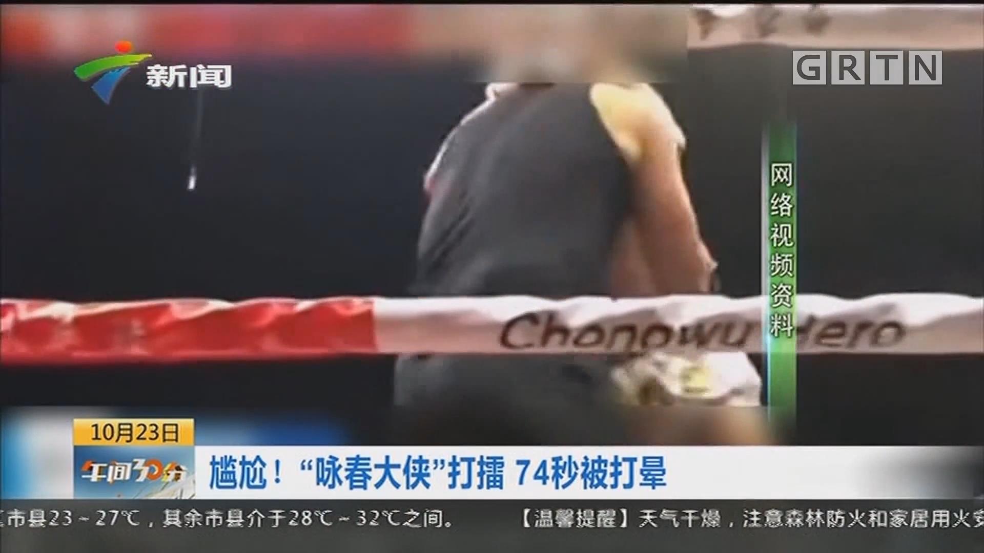 """尷尬!""""詠春大俠""""打擂 74秒被打暈"""