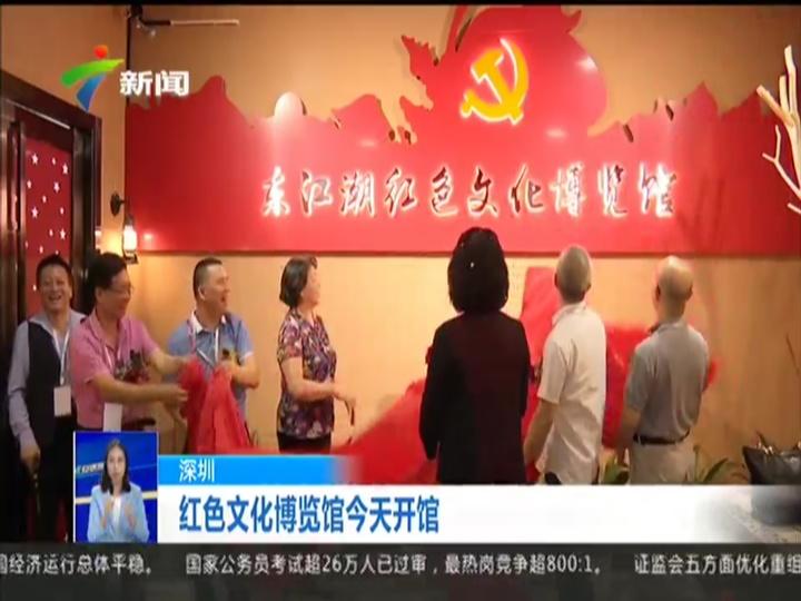 深圳:東江潮紅色文化博覽館今天開館 三百余件紅色展品亮相