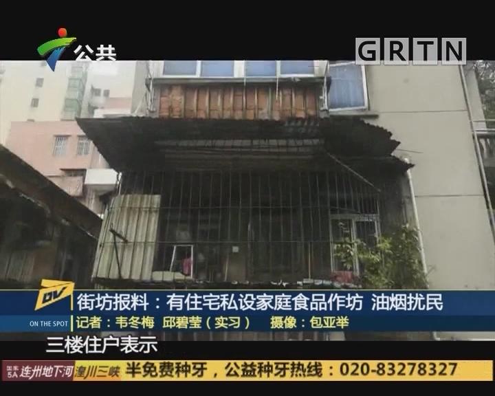 (DV现场)街坊报料:有住宅私设家庭食品作坊 油烟扰民