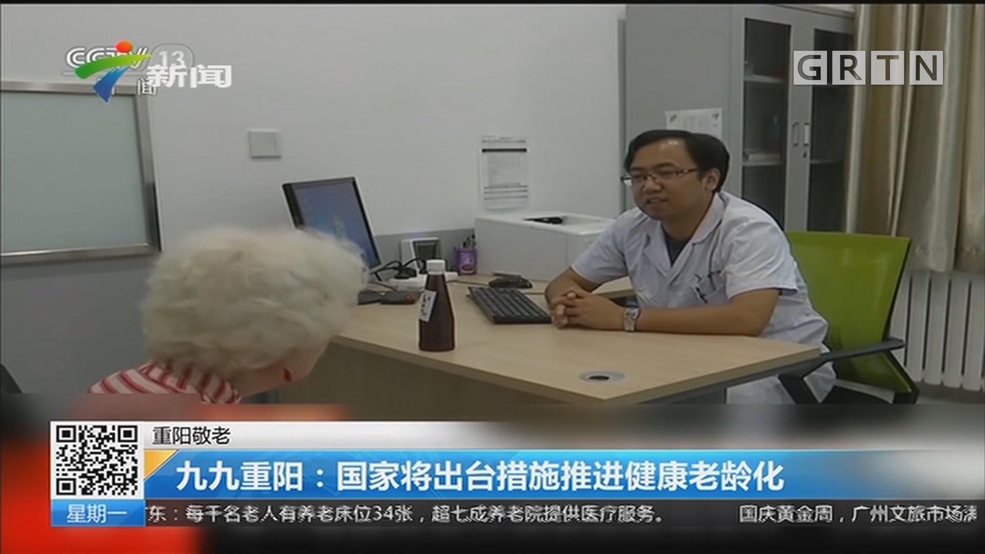 重阳敬老 九九重阳:国家将出台措施推进健康老龄化