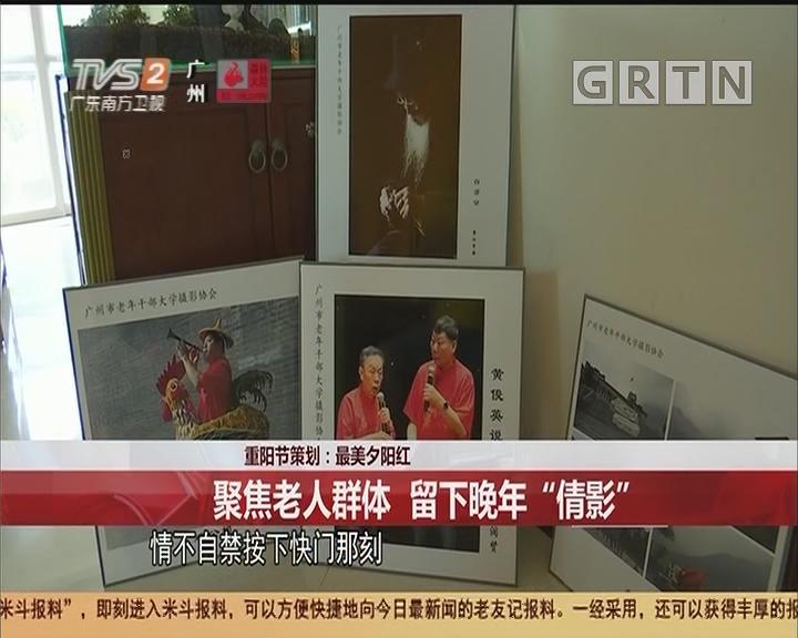 """重阳节策划:最美夕阳红 聚焦老人群体 留下晚年""""倩影"""""""