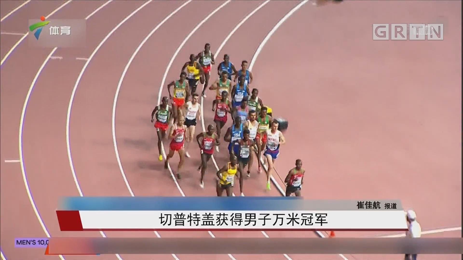 切普特盖获得男子万米冠军