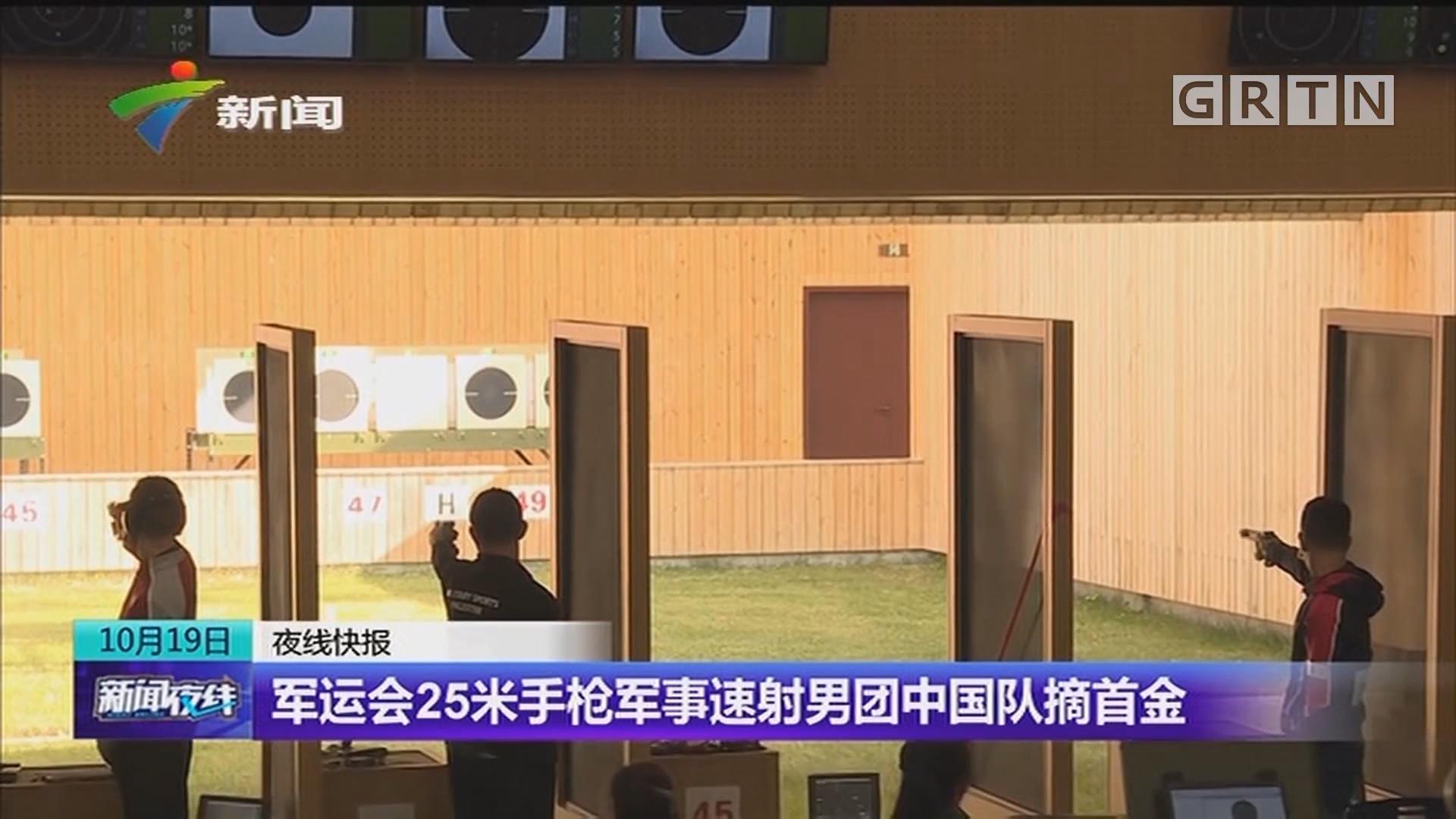 军运会25米手枪军事速射男团中国队摘首金