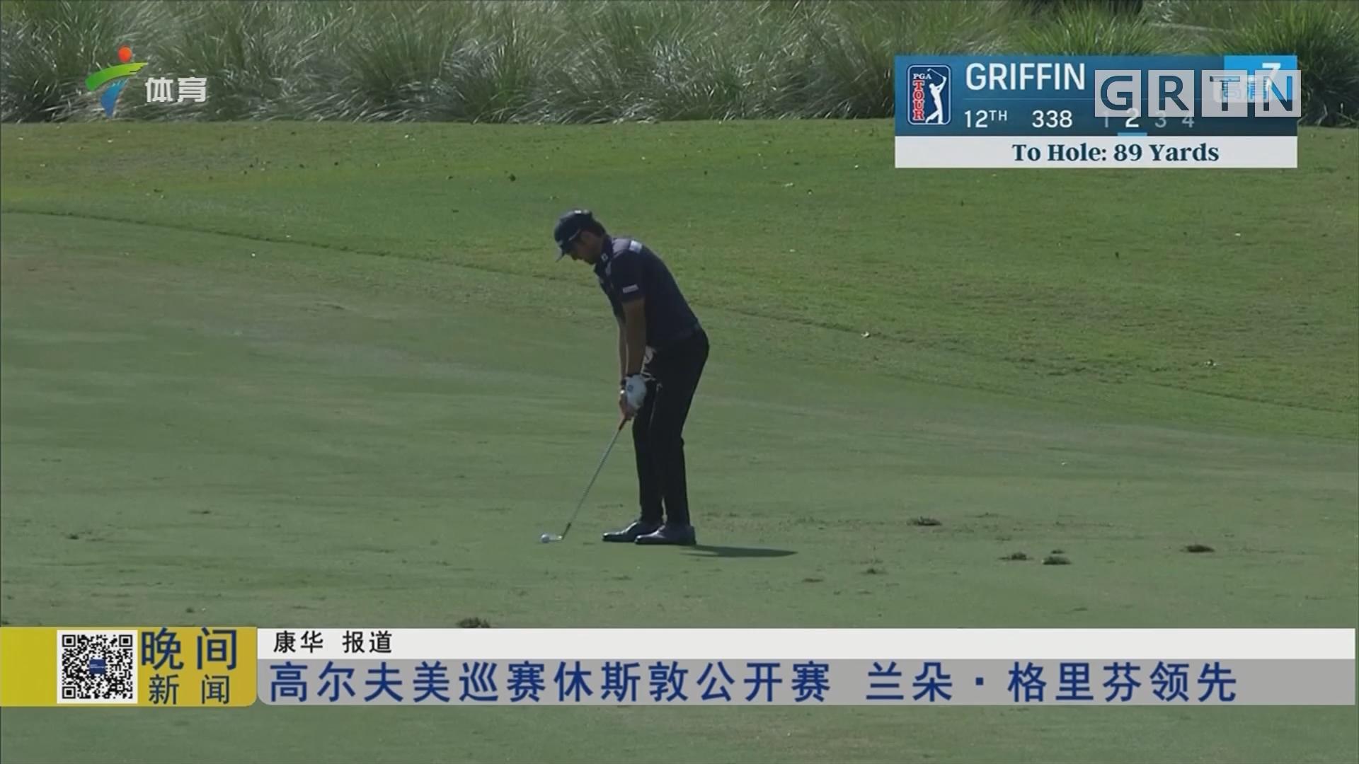 高爾夫美巡賽休斯敦公開賽 蘭朵·格里芬領先