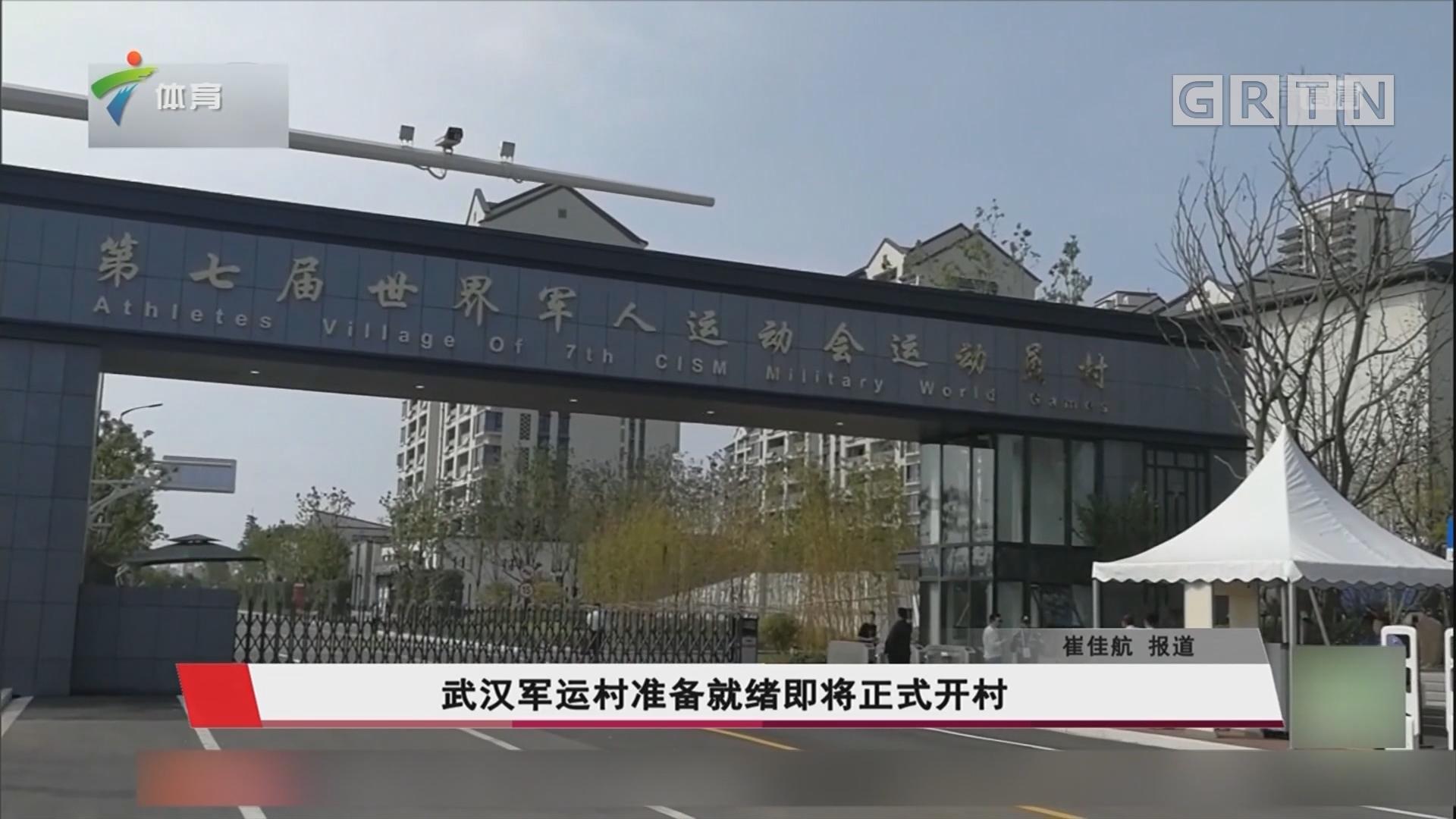 武汉军运村准备就绪即将正式开村