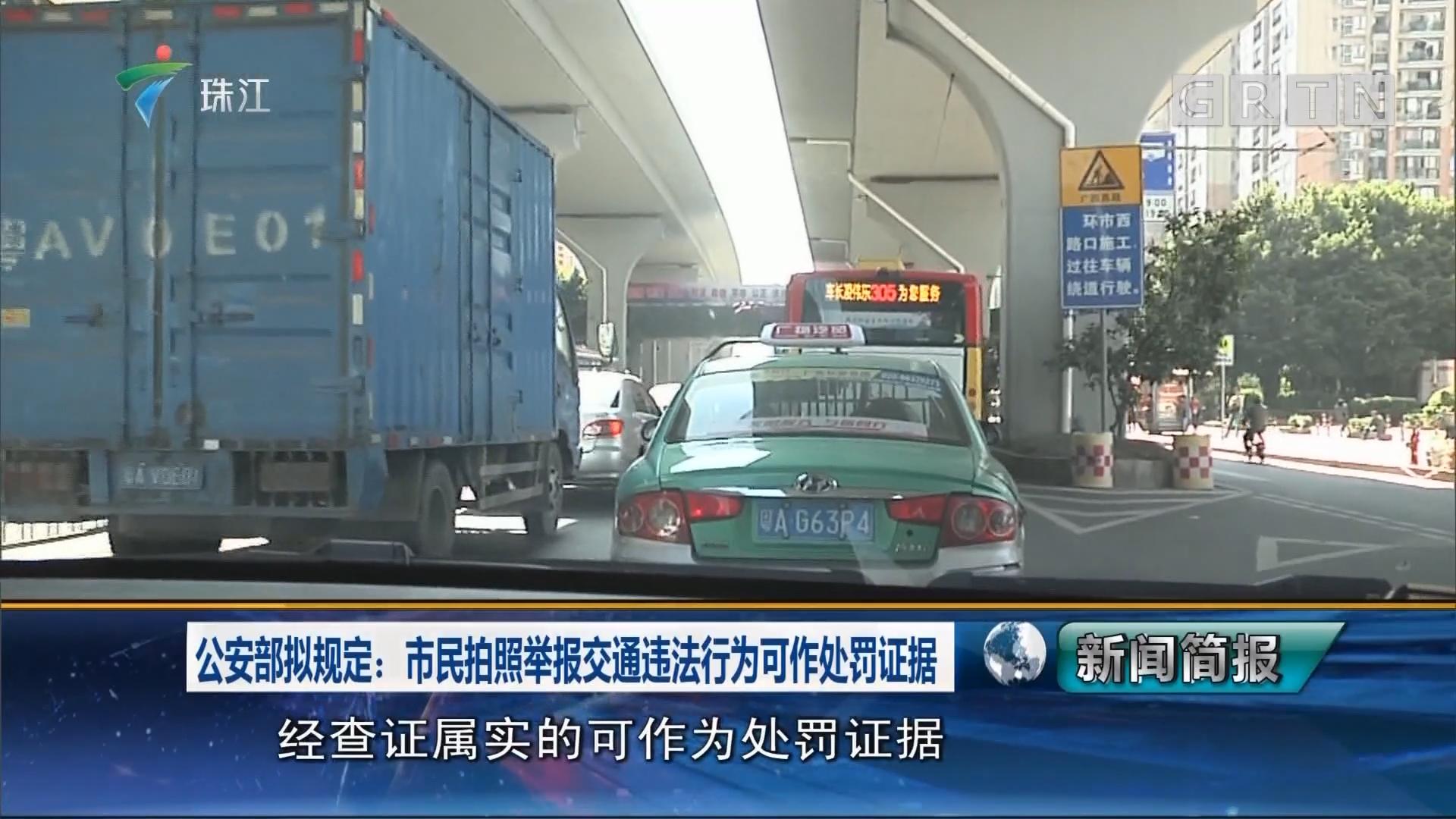 公安部拟规定:市民拍照举报交通违法行为可作处罚证据