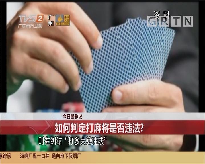今日最争议 如何判定打麻将是否违法?