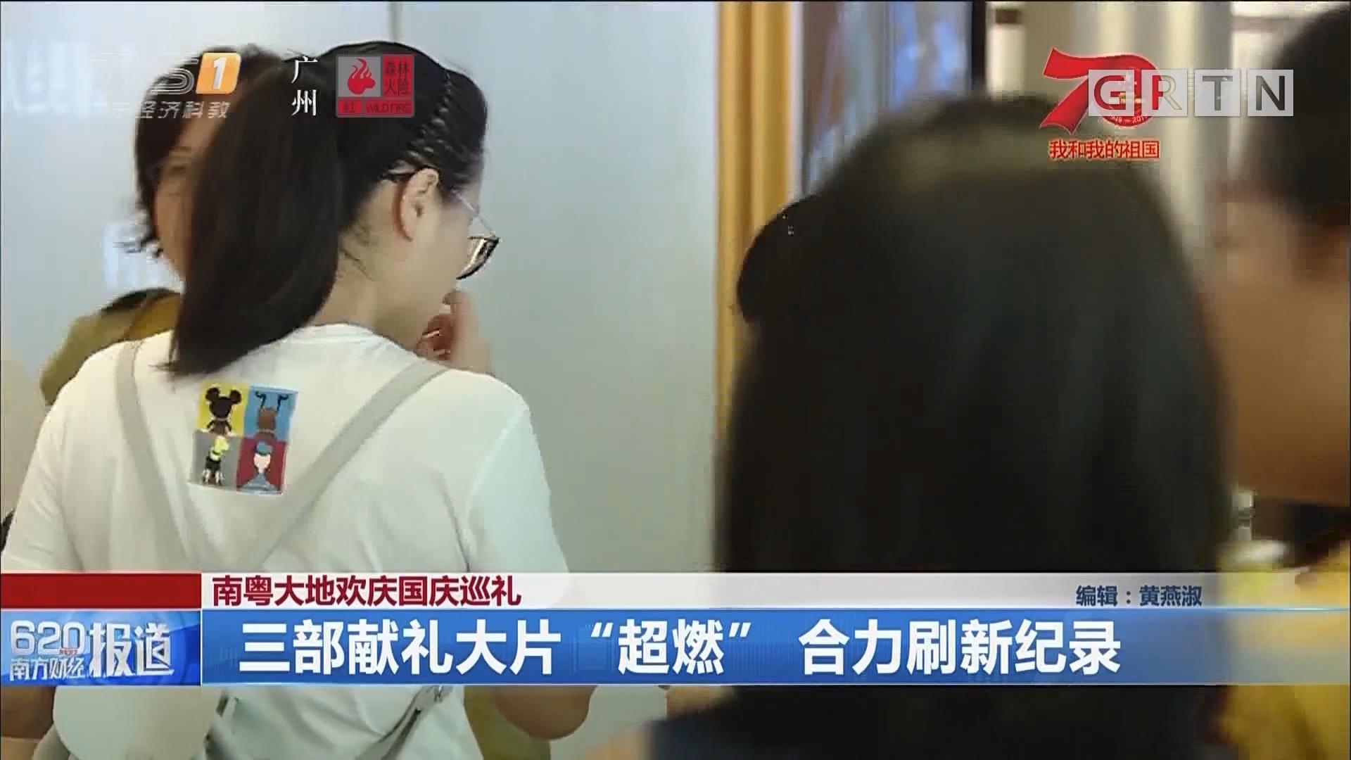"""南粤大地欢庆国庆巡礼:三部献礼大片""""超燃"""" 合力刷新纪录"""