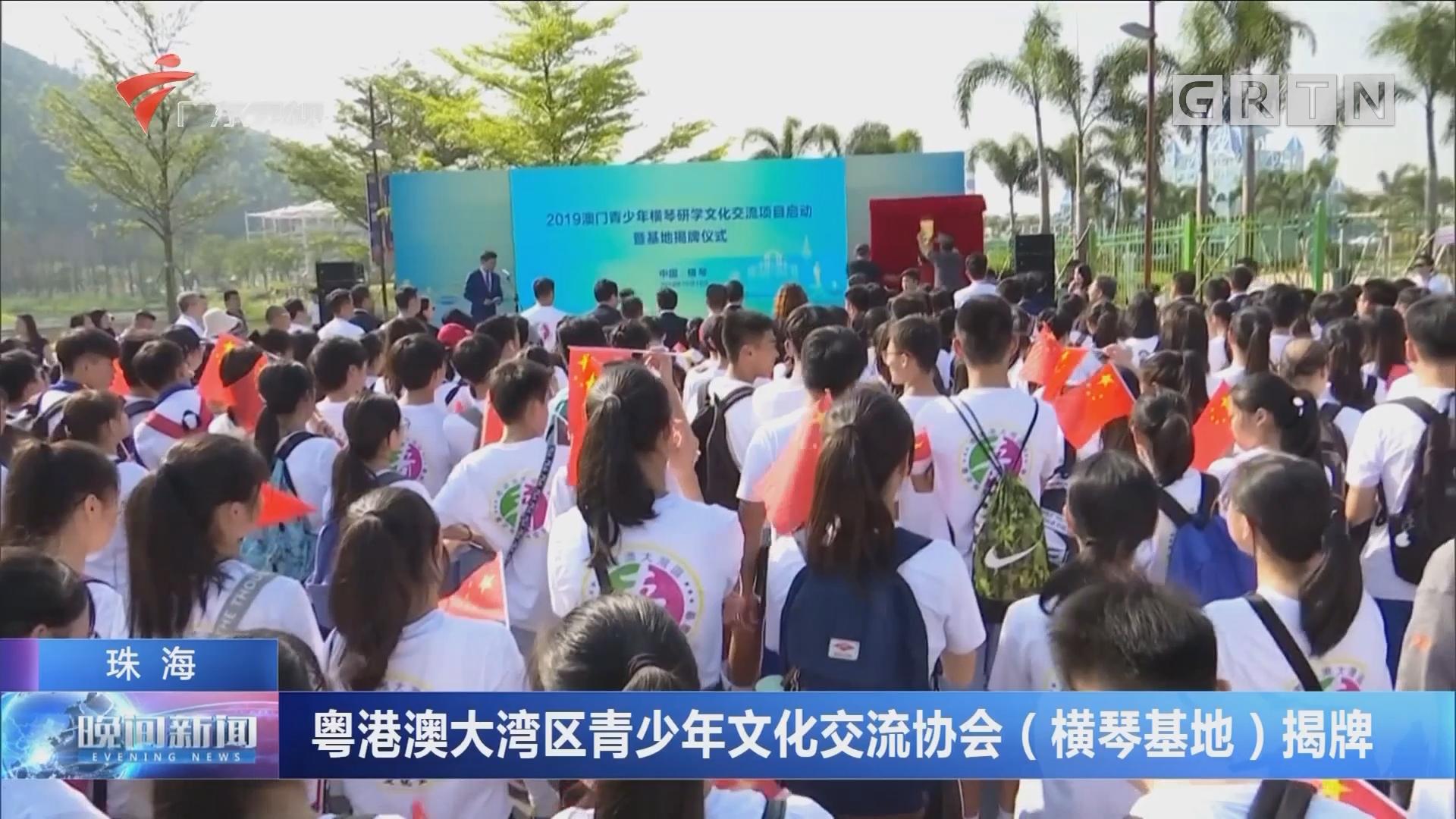 珠海:粤港澳大湾区青少年文化交流协会(横琴基地)揭牌