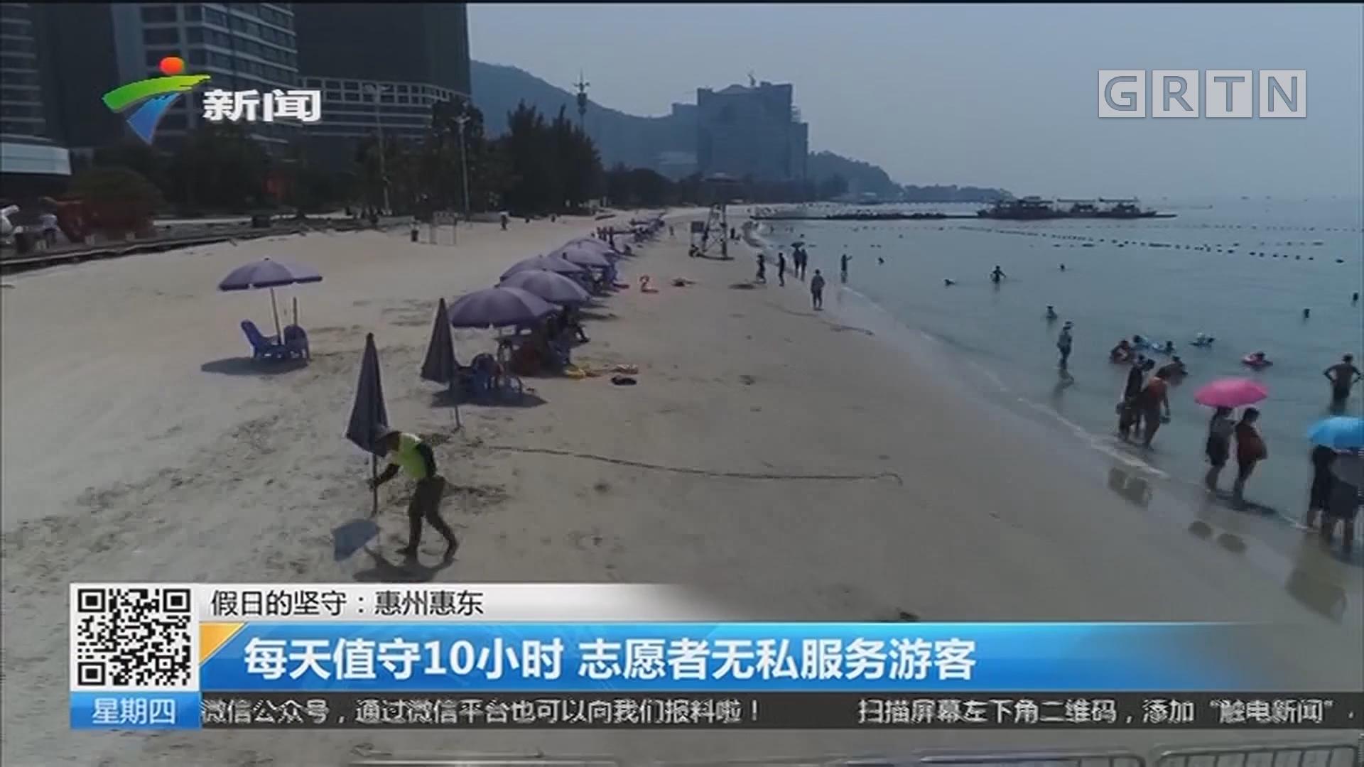 假日的坚守:惠州惠东 每天值守10小时 志愿者无私服务游客