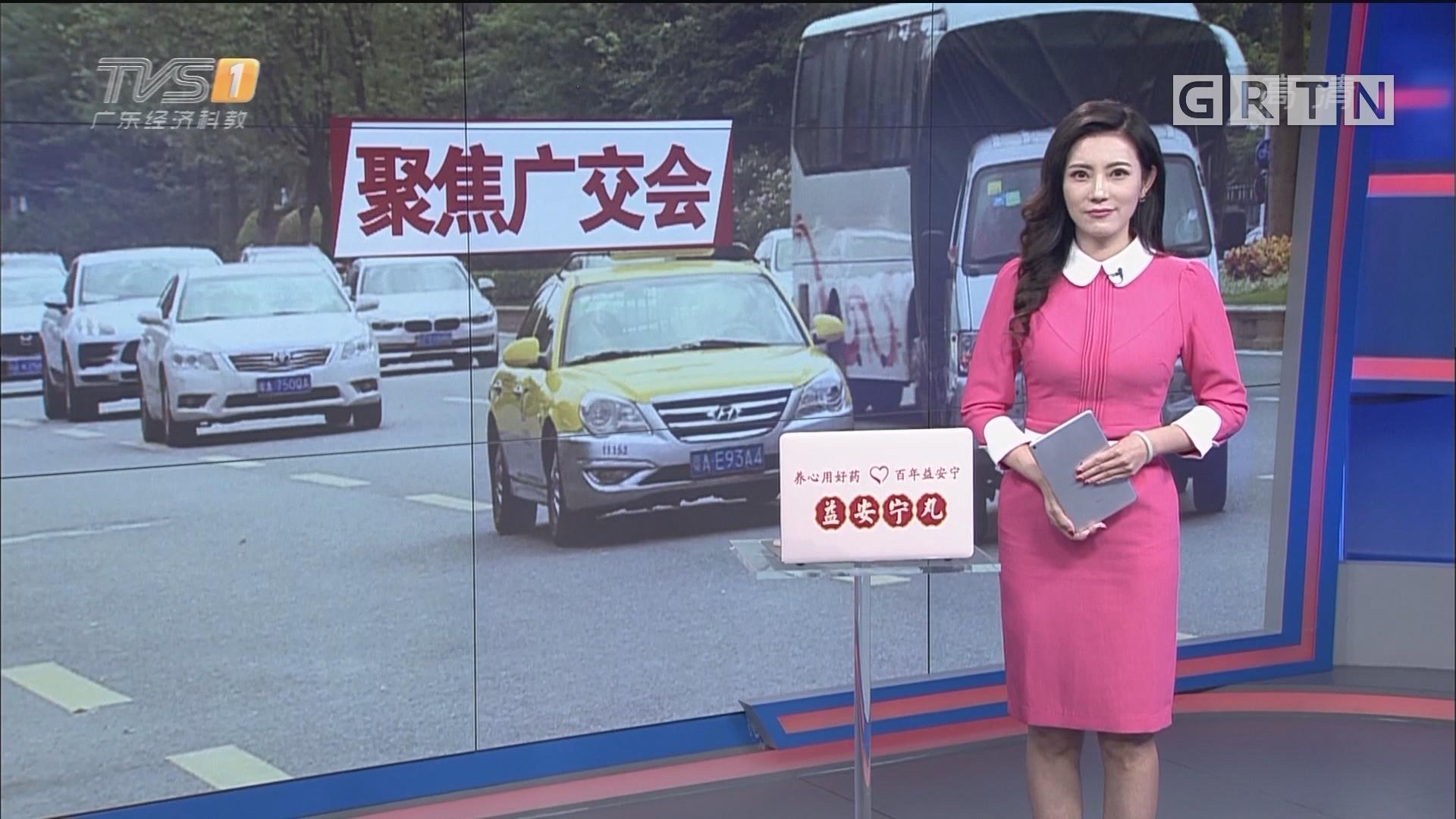 聚焦广交会:广州交警出动警力近500人次严管严控周边秩序