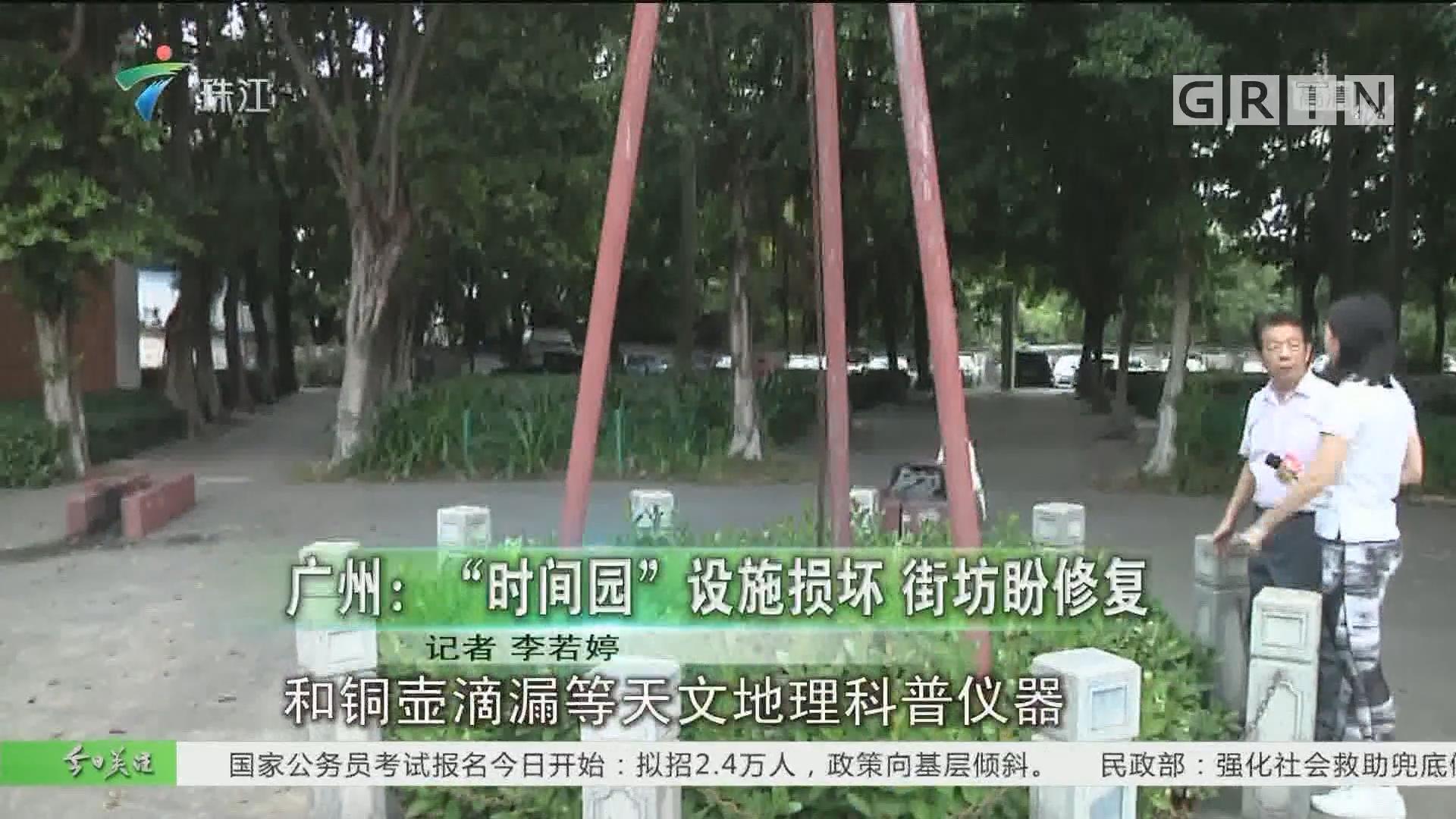 """广州:""""时间园""""设施损坏 街坊盼修复"""