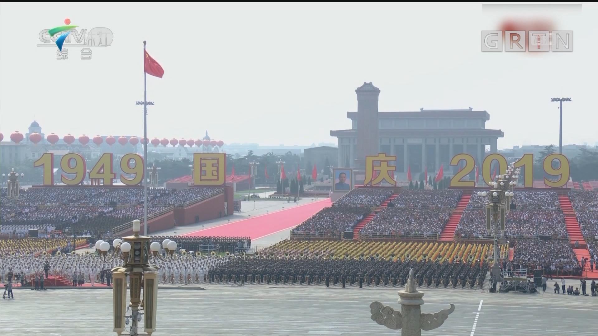庆祝中华人民共和国成立70周年大会在北京天安门广场隆重举行