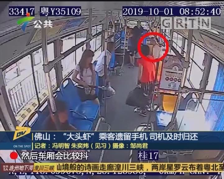 "(DV现场)佛山:""大头虾""乘客遗留手机 司机及时归还"