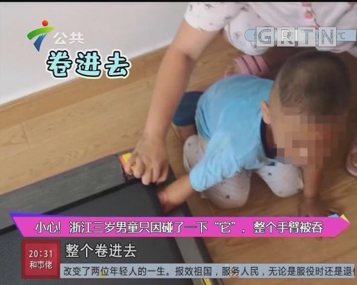 """健康有料:小心!浙江三歲男童只因碰了一下""""它"""",整個手臂被吞"""