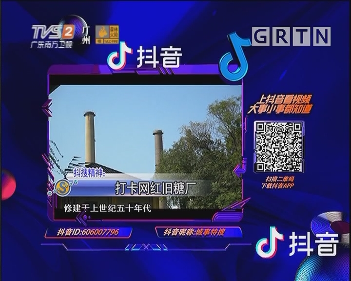 抖搜精神: 打卡网红旧糖厂