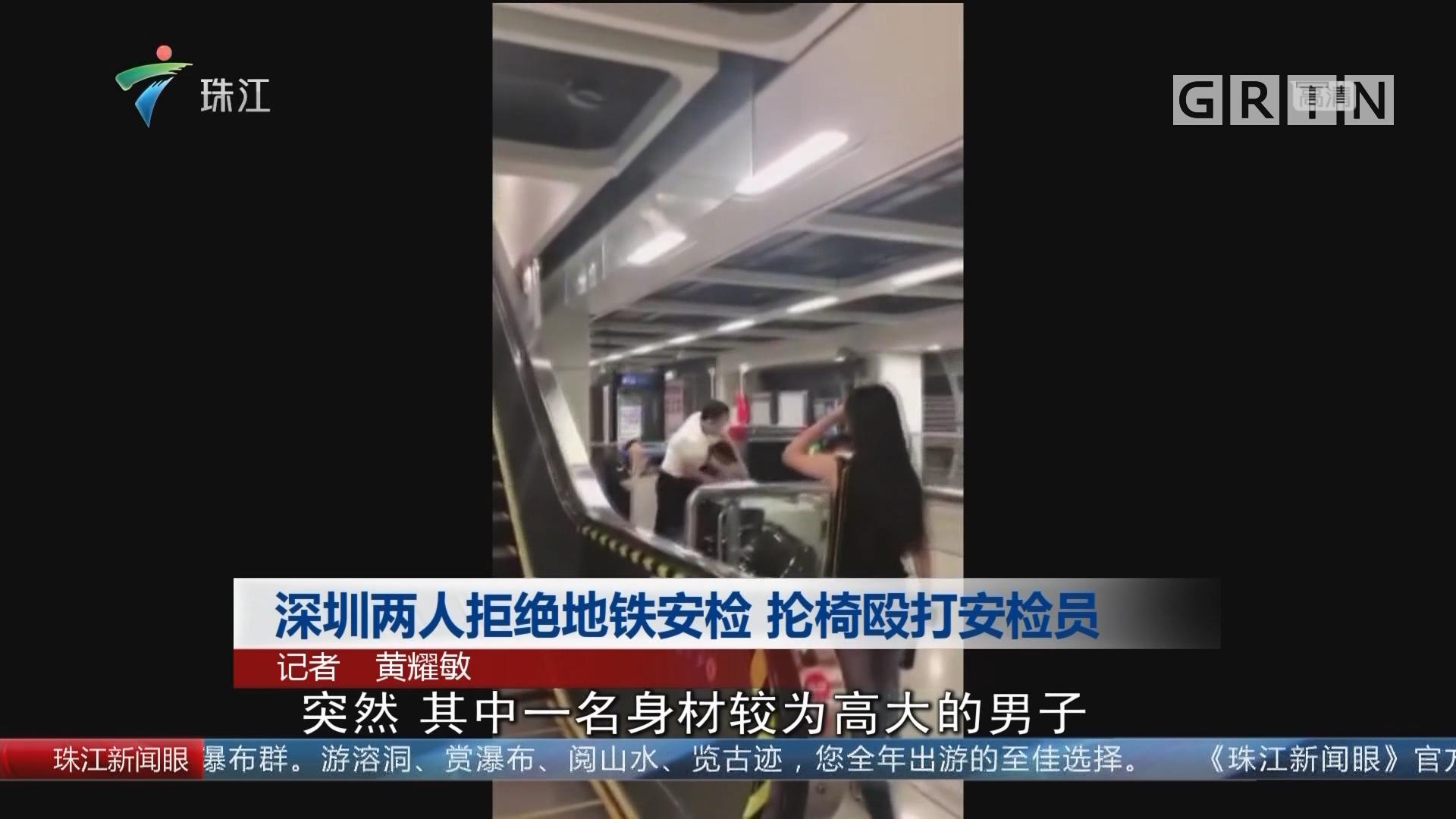 深圳两人拒绝地铁安检 抡椅殴打安检员